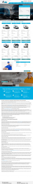 Сайт для транспортної компанії