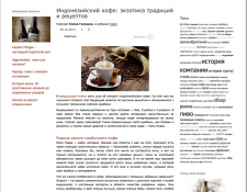 """статья """"Индонезийский кофе"""""""
