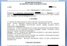 Договір передачі прав на використання домену