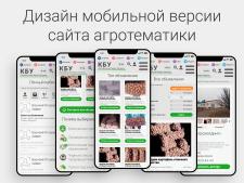 Дизайн мобильной версии сайта агротематики