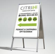 Дизайн реклами для штендеру (м.Київ)