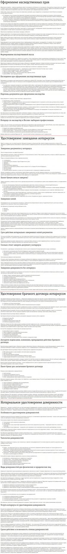 ЮРИСПРУДЕНЦИЯ | Нотариальные услуги Юдашкина
