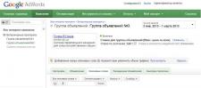 Настройка контекстной рекламы trimble.dp.ua