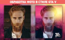 ОБРАБОТКА ФОТО В СТИЛЕ GTA V