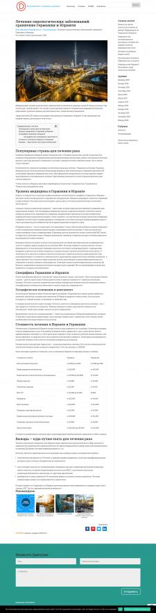 Лечение онкологических заболеваний: сравнение Герм