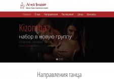 Сайт под ключ. Школа танцев