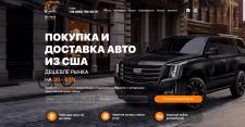 Продам лендинг (Импорт машин с США)