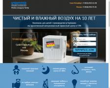 Анализ сайта услуг Мойки воздуха venta-moyka.ru