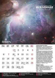Перекидной календарь, внутренние страницы
