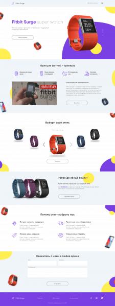 FitBit Surge дизайн лендинга по продаже спортивных