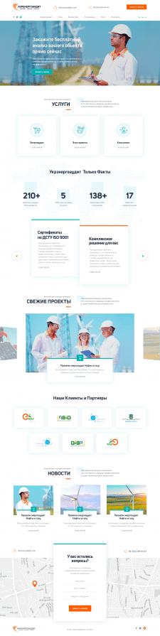 Корпоративный сайт  для Укрэнергоаудита