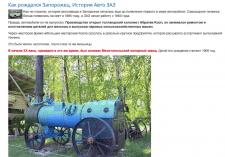 История АвтоЗАЗ. Как рождался Запорожец