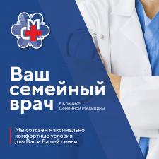 Банер для сімейного  лікаря