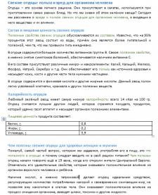 Польза и вред огурцов (продукты)