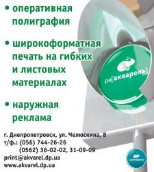 """Рекламный блок для """"Акварели"""""""