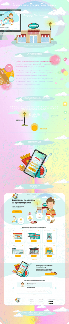 """Landing Page Concept """"Happy Delivery"""""""