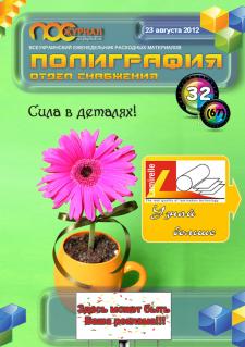 Верстка журналов ПОС