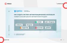 Vortex | Landing