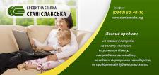 Єврофлаєр для кредитної спілки «Станіславська»