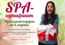 """Пост к 8 марта для спа-салона """"Формула"""""""