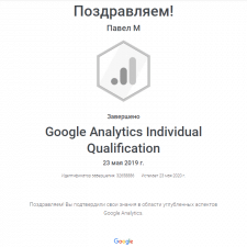 Сертификация по Google Analitycs