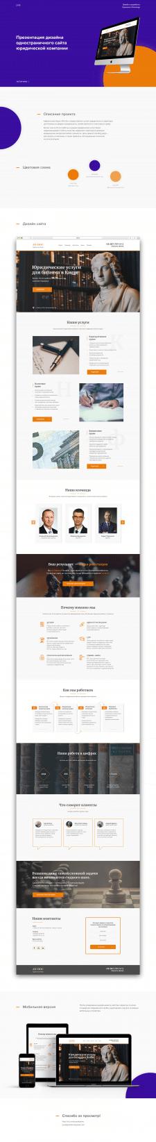Презентация сайта юридической компании