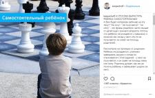 Статья для instagram (тема: воспитание детей)