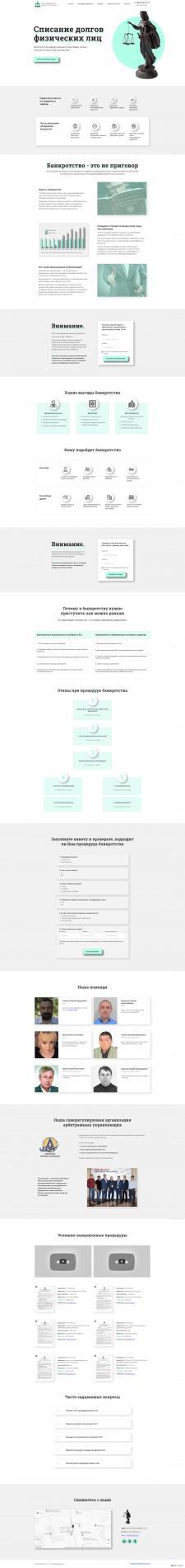 Сайт - Центр помощи при банкротстве