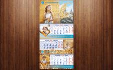 Календарь для Житомироблэнерго