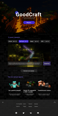 "Сайт для лаунчера ""Minecraft"""
