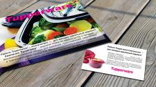 Полиграф. продукция для представителей Tupperware