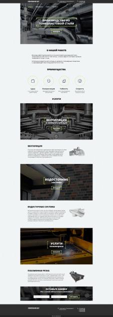 Дизайн сайта для производства.