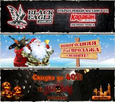 Баннеры для интернет-магазина Black Eagle