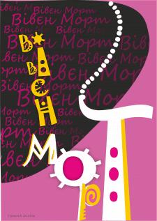 шрифтовий плакат