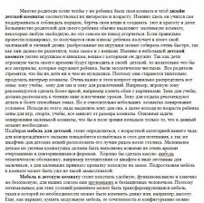 """Копирайтинг на тему """"мебель в детскую"""""""