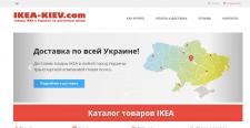 Баннер для сайту ikea-kiev.com