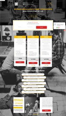 Сайт студии звукозаписи. Fullstack разработка
