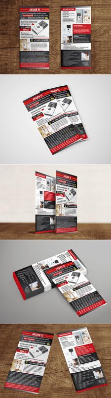 Флаер для рекламирования домофона