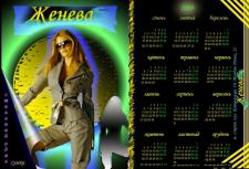 """Календар магазину """"Женева"""""""