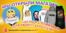 баннер_вк_характер