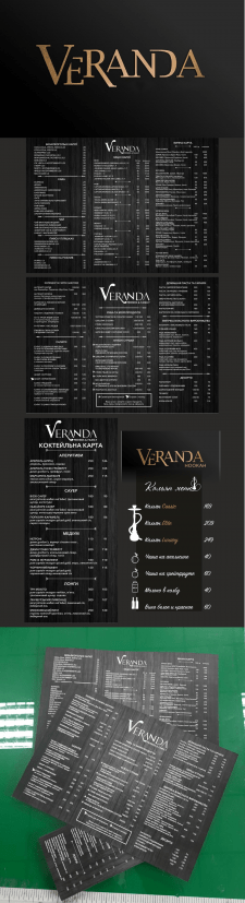 Меню для ресторана Веранда
