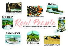 Наймасштабніші місцини України
