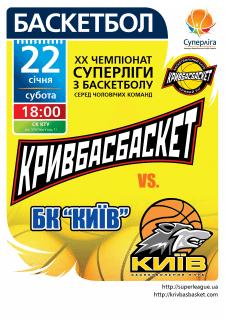 Кривбассбаскет плакат