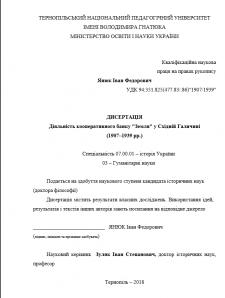 """Діяльність кооперативного банку """"Земля"""""""