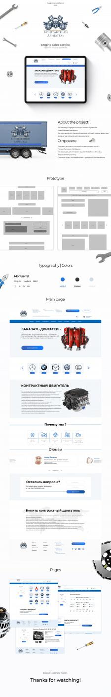 Дизайн Интернет магазина по продажи двигателей