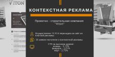 """Проектно - строительная компания """"Viton"""""""
