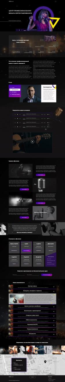 Центр профессионального вокала