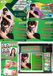 Наружная реклама фотосалона
