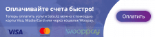 Баннер для рассылки Wooppay