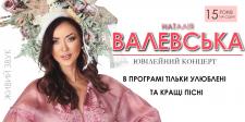 Биллборд для певицы Натальи Валевской.